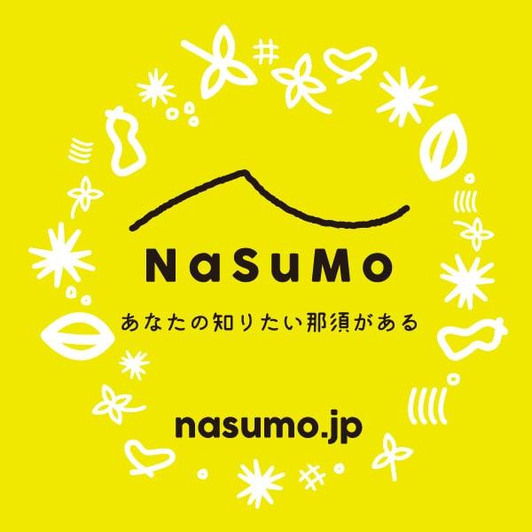 NaSuMo あなたの知りたい那須がある